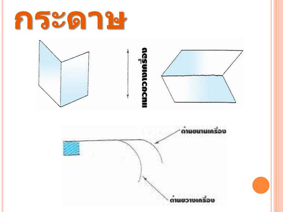 วิธีทดสอบเกรนกระดาษ
