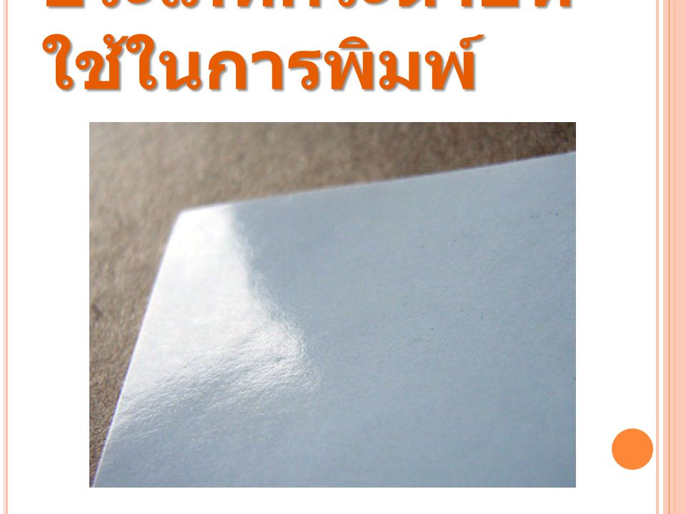 ประเภทกระดาษที่ใช้ในการพิมพ์