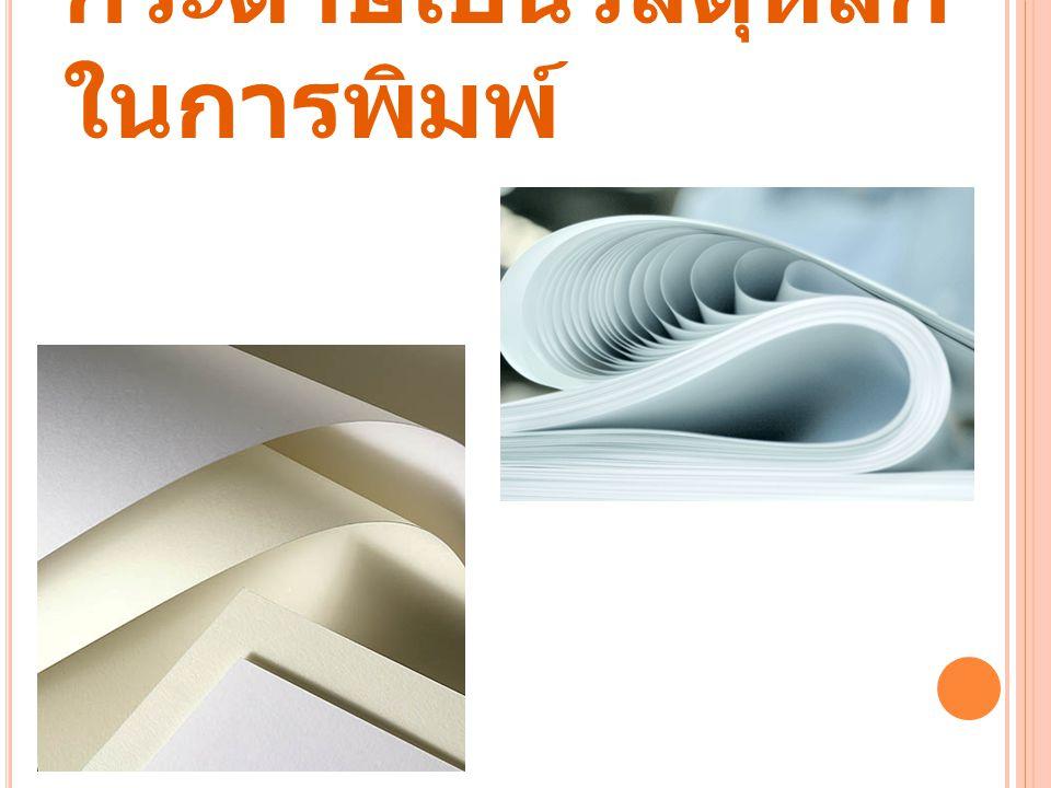 กระดาษเป็นวัสดุหลักในการพิมพ์