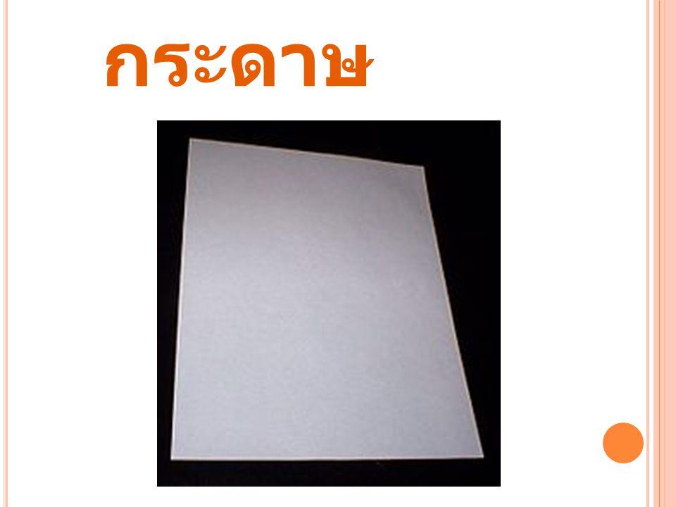 ความหมายของกระดาษ