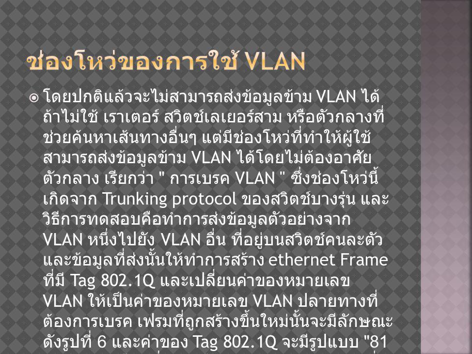 ช่องโหว่ของการใช้ VLAN