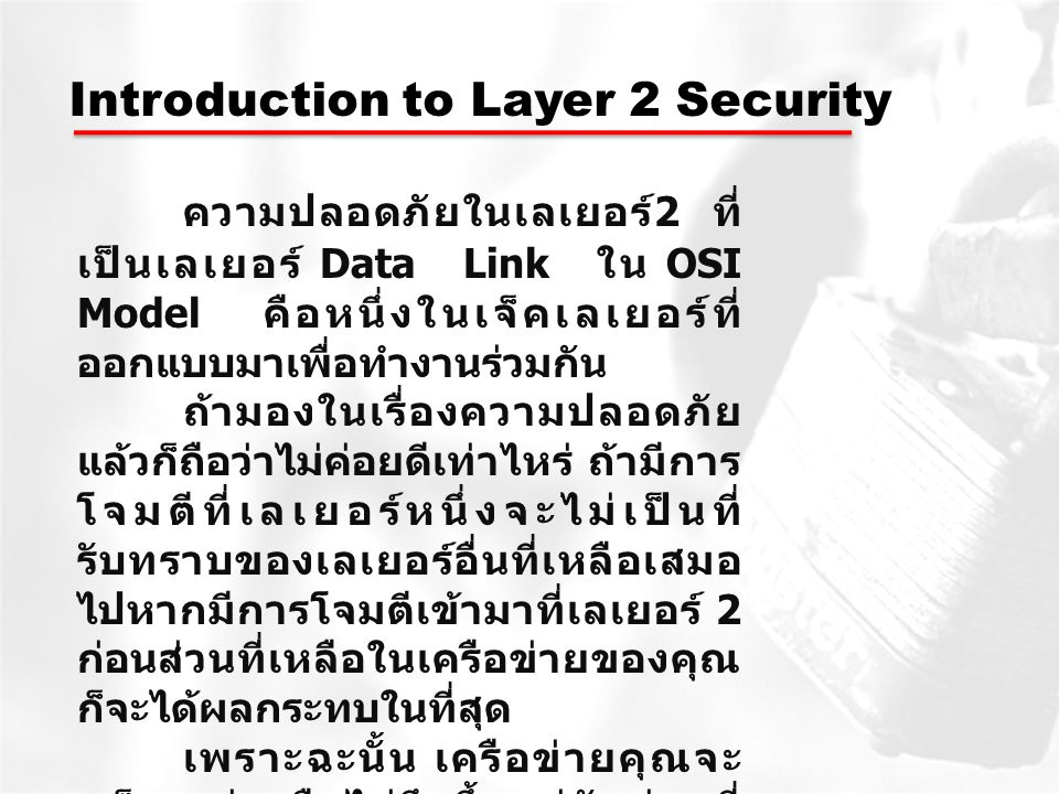 Introduction to Layer 2 Security
