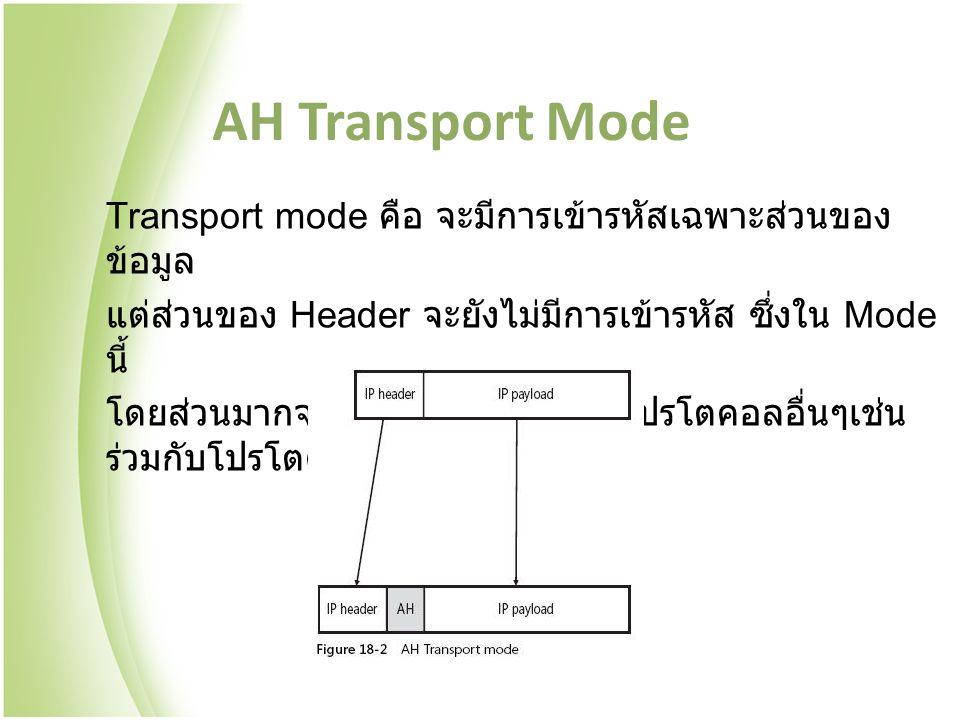 AH Transport Mode Transport mode คือ จะมีการเข้ารหัสเฉพาะส่วนของข้อมูล