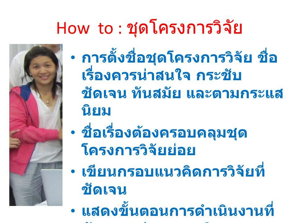 How to : ชุดโครงการวิจัย