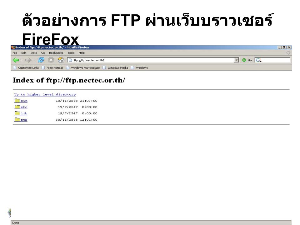 ตัวอย่างการ FTP ผ่านเว็บบราวเซอร์ FireFox