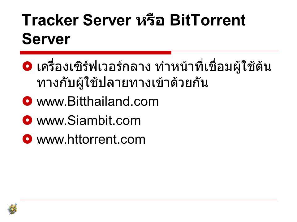 Tracker Server หรือ BitTorrent Server