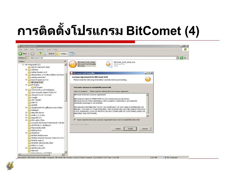 การติดตั้งโปรแกรม BitComet (4)