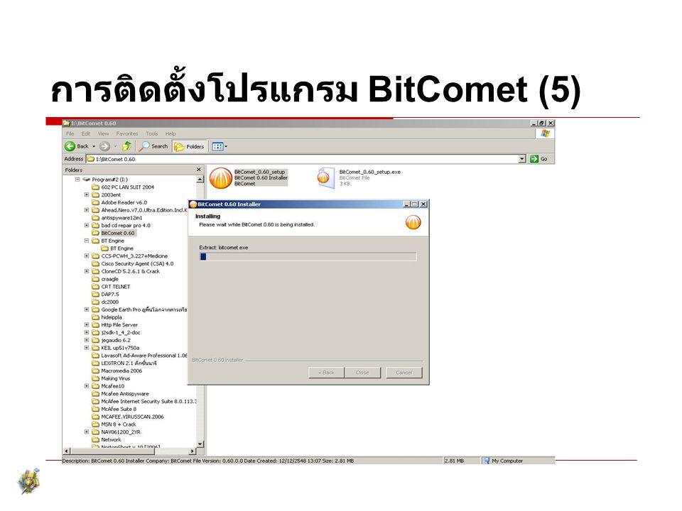 การติดตั้งโปรแกรม BitComet (5)