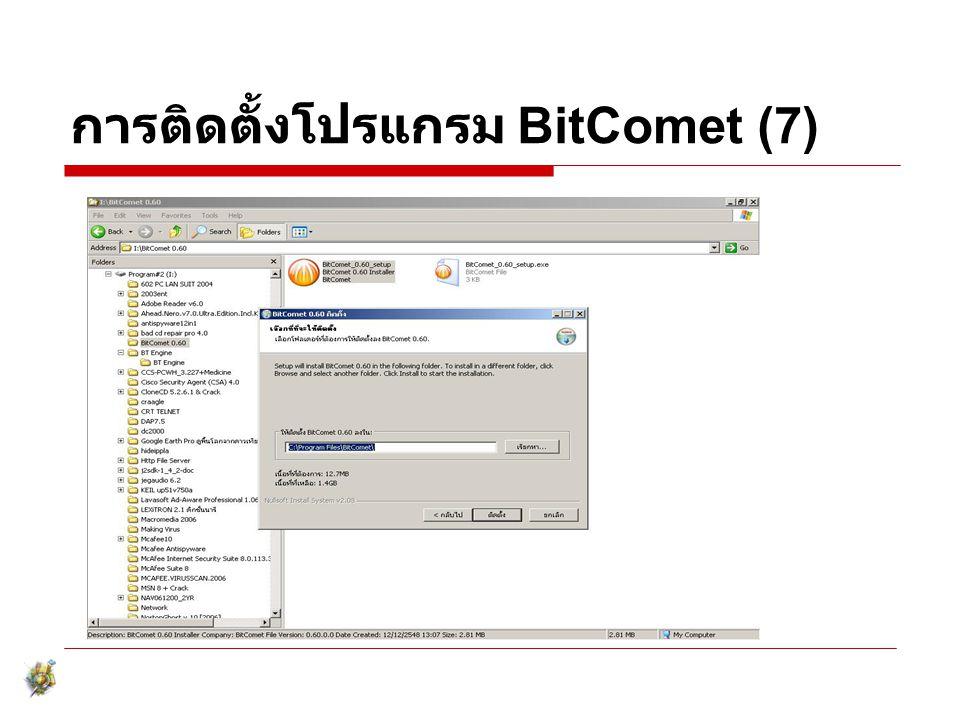 การติดตั้งโปรแกรม BitComet (7)