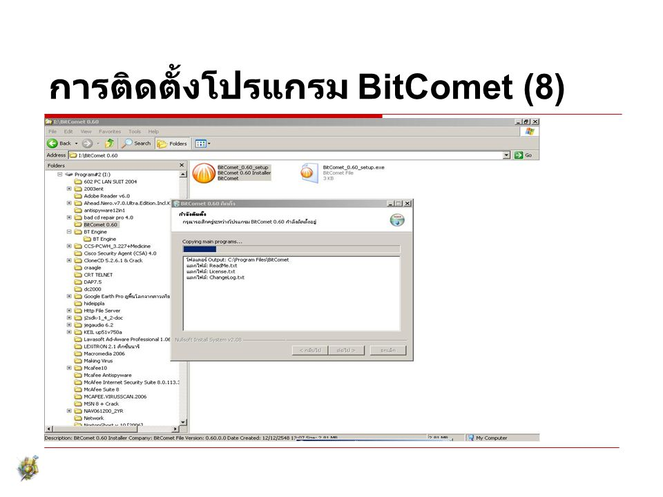 การติดตั้งโปรแกรม BitComet (8)