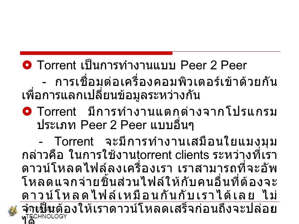 Torrent เป็นการทำงานแบบ Peer 2 Peer