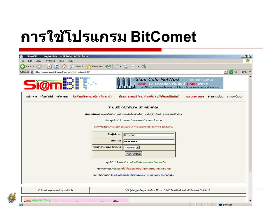 การใช้โปรแกรม BitComet