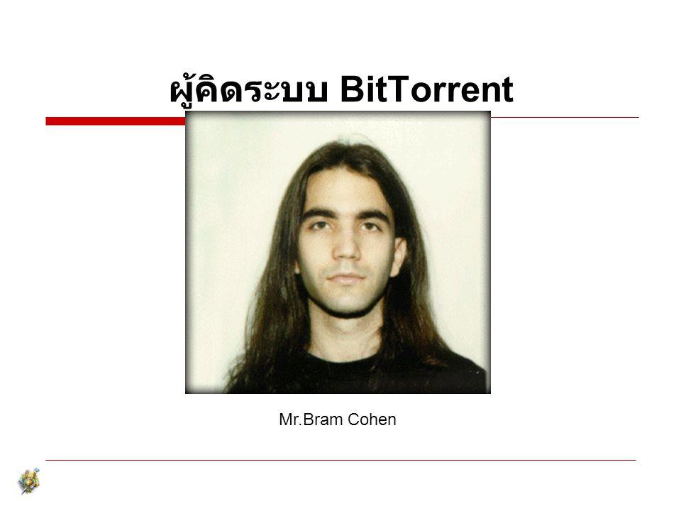 ผู้คิดระบบ BitTorrent