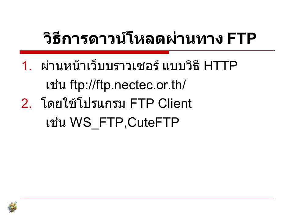 วิธีการดาวน์โหลดผ่านทาง FTP