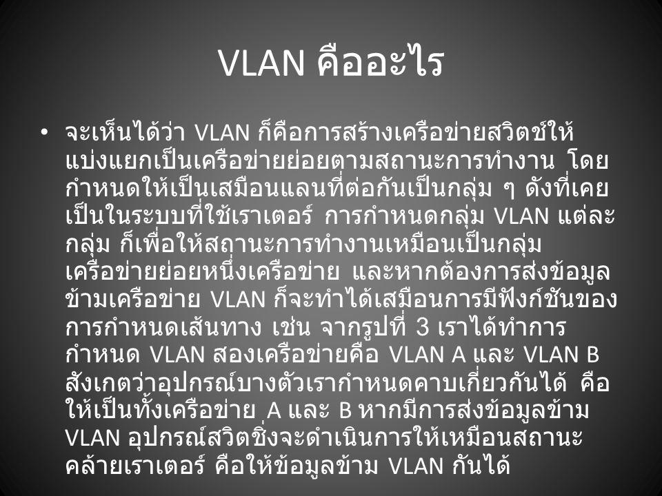 VLAN คืออะไร