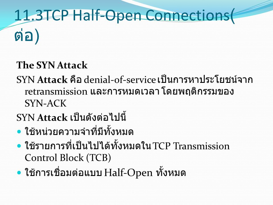 11.3TCP Half-Open Connections(ต่อ)