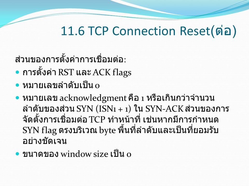 11.6 TCP Connection Reset(ต่อ)