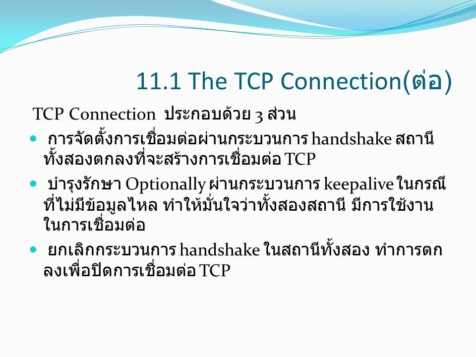 11.1 The TCP Connection(ต่อ)
