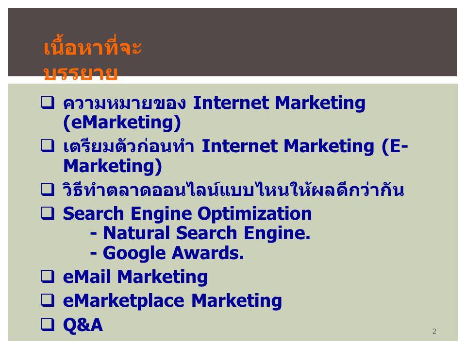 เนื้อหาที่จะบรรยาย ความหมายของ Internet Marketing (eMarketing)