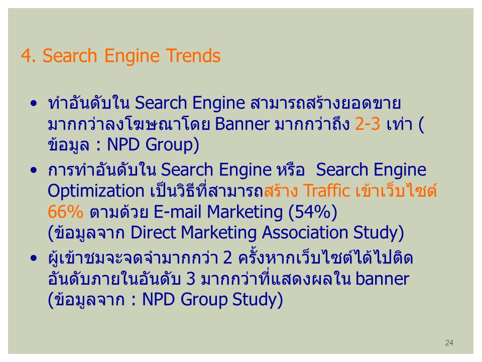 4. Search Engine Trends ทำอันดับใน Search Engine สามารถสร้างยอดขายมากกว่าลงโฆษณาโดย Banner มากกว่าถึง 2-3 เท่า ( ข้อมูล : NPD Group)