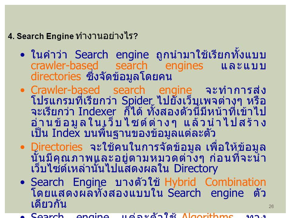 4. Search Engine ทำงานอย่างไร
