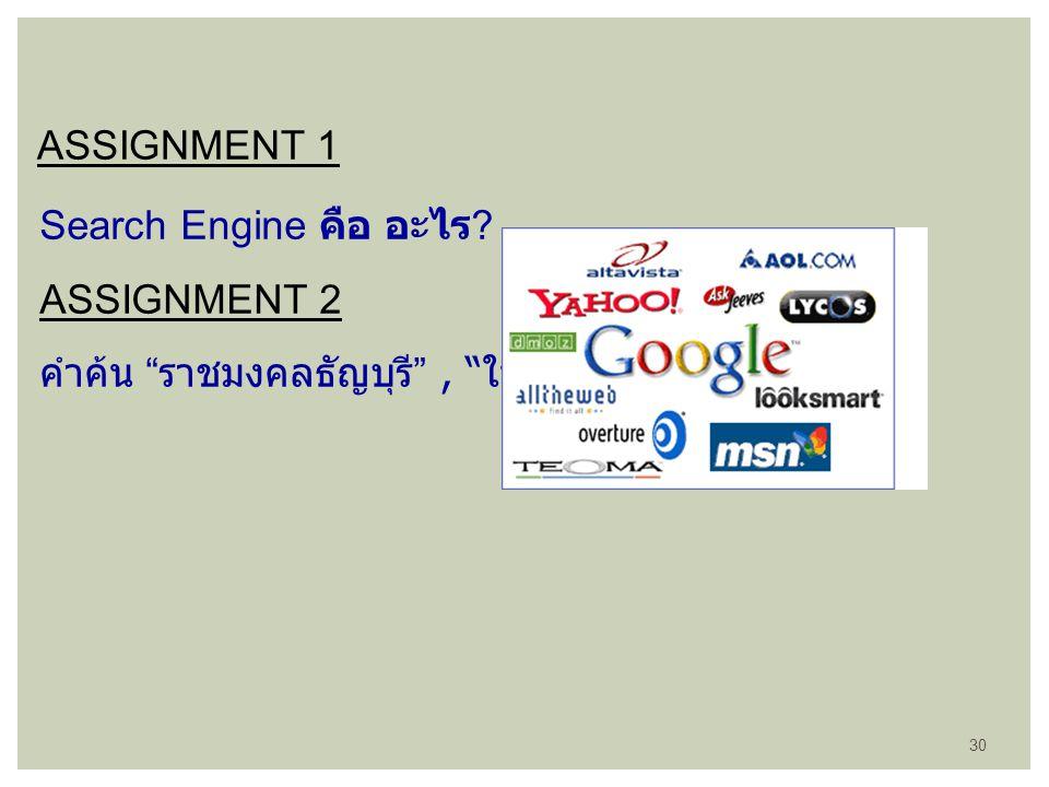 ASSIGNMENT 1 Search Engine คือ อะไร ASSIGNMENT 2 คำค้น ราชมงคลธัญบุรี , ในหลวง