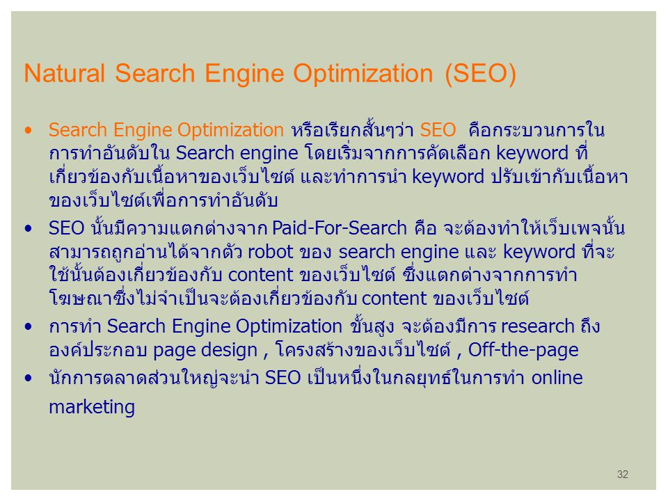 Natural Search Engine Optimization (SEO)
