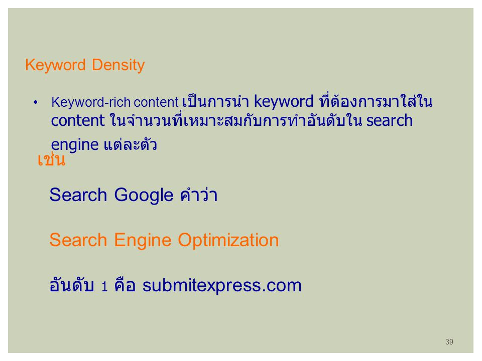 Keyword Density Keyword-rich content เป็นการนำ keyword ที่ต้องการมาใส่ใน content ในจำนวนที่เหมาะสมกับการทำอันดับใน search engine แต่ละตัว.