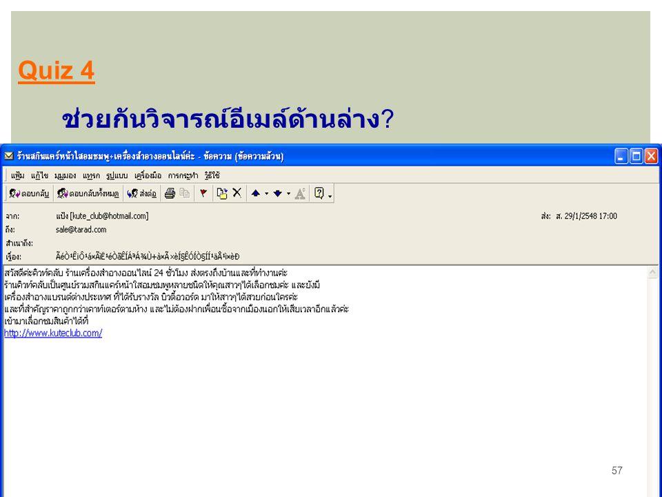 Quiz 4 ช่วยกันวิจารณ์อีเมล์ด้านล่าง