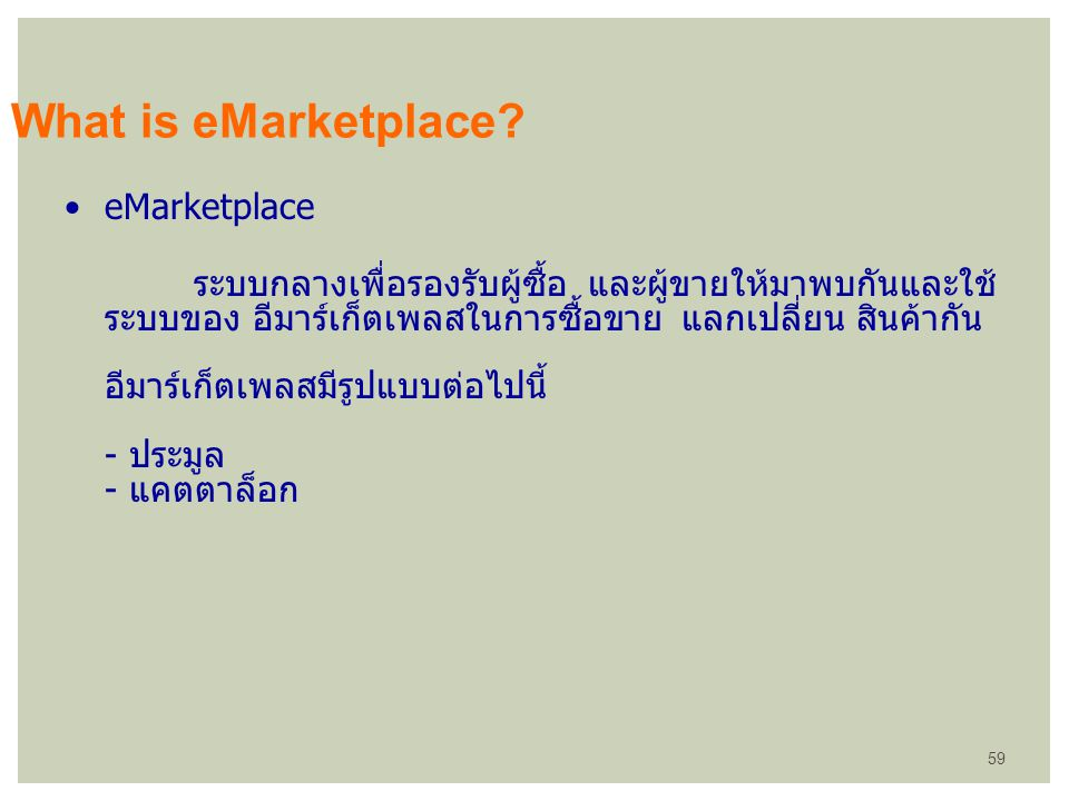 What is eMarketplace eMarketplace