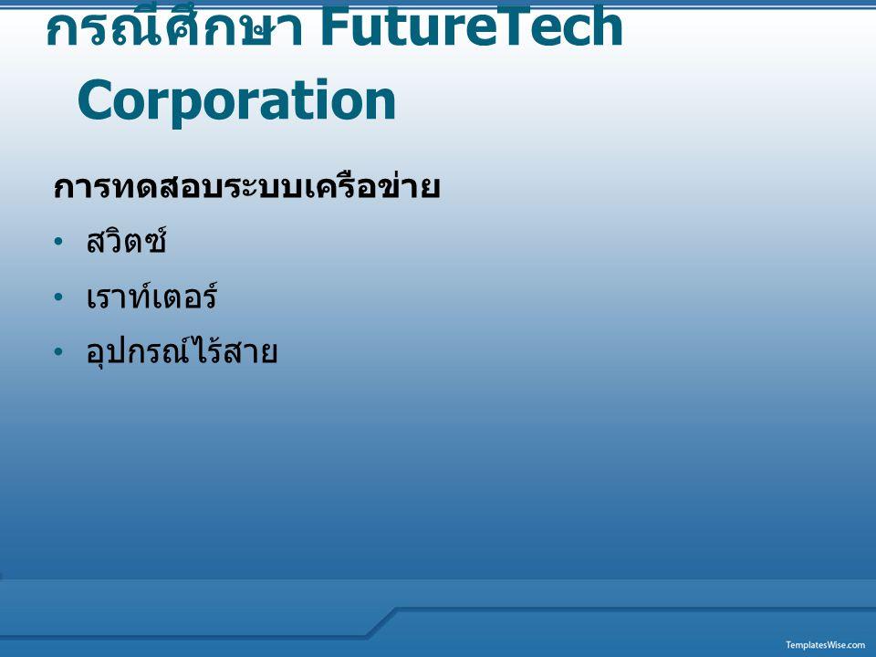 กรณีศึกษา FutureTech Corporation
