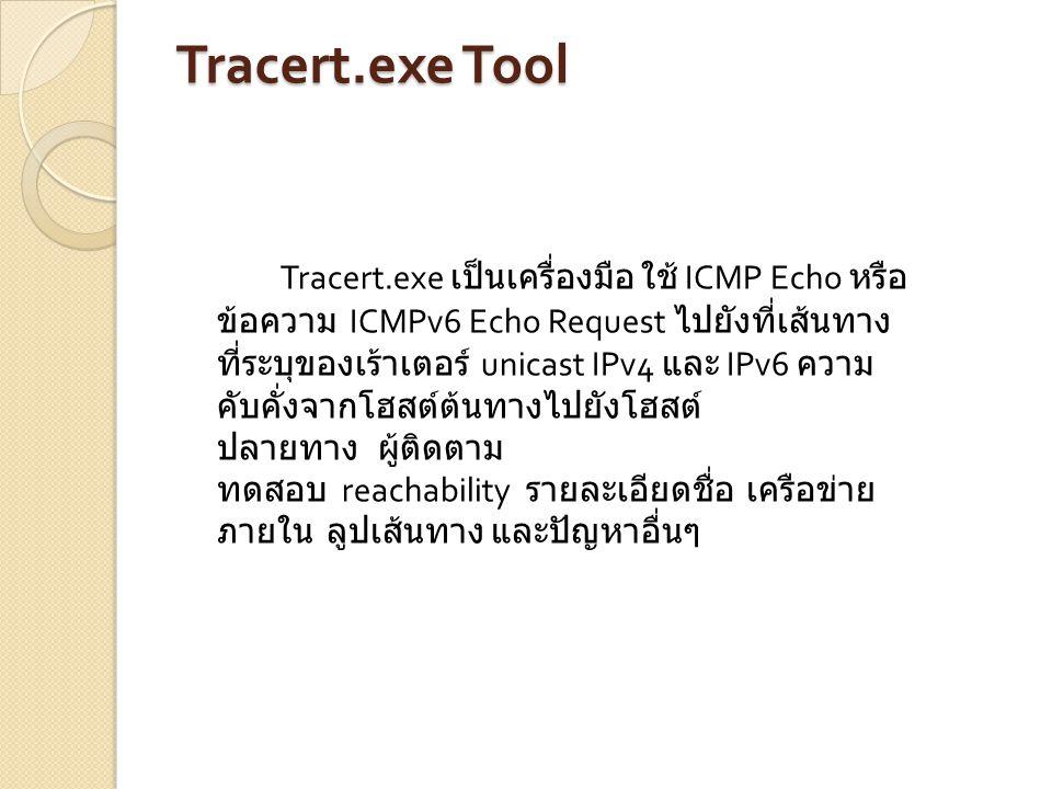 Tracert.exe Tool