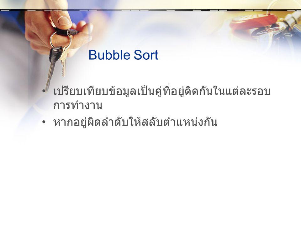 Bubble Sort เปรียบเทียบข้อมูลเป็นคู่ที่อยู่ติดกันในแต่ละรอบการทำงาน