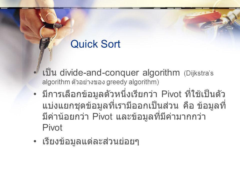 Quick Sort เป็น divide-and-conquer algorithm (Dijkstra's algorithm ตัวอย่างของ greedy algorithm)