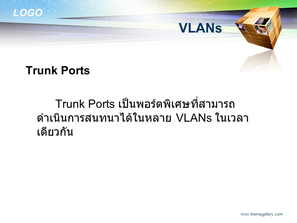 VLANs Trunk Ports. Trunk Ports เป็นพอร์ตพิเศษที่สามารถดำเนินการสนทนาได้ในหลาย VLANs ในเวลาเดียวกัน.