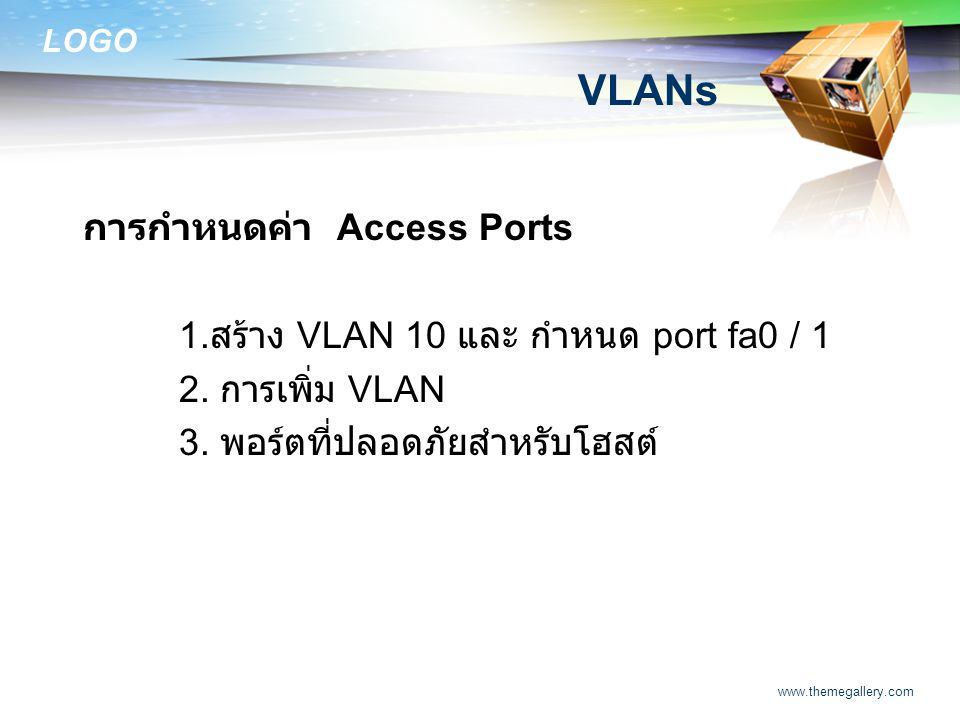 VLANs การกำหนดค่า Access Ports 1.สร้าง VLAN 10 และ กำหนด port fa0 / 1