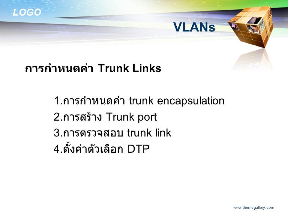 VLANs การกำหนดค่า Trunk Links 1.การกำหนดค่า trunk encapsulation