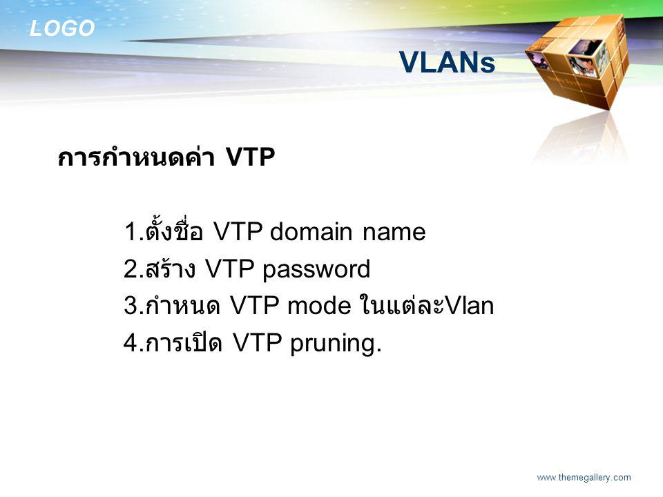 VLANs การกำหนดค่า VTP 1.ตั้งชื่อ VTP domain name 2.สร้าง VTP password