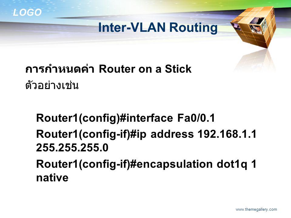 Inter-VLAN Routing การกำหนดค่า Router on a Stick ตัวอย่างเช่น