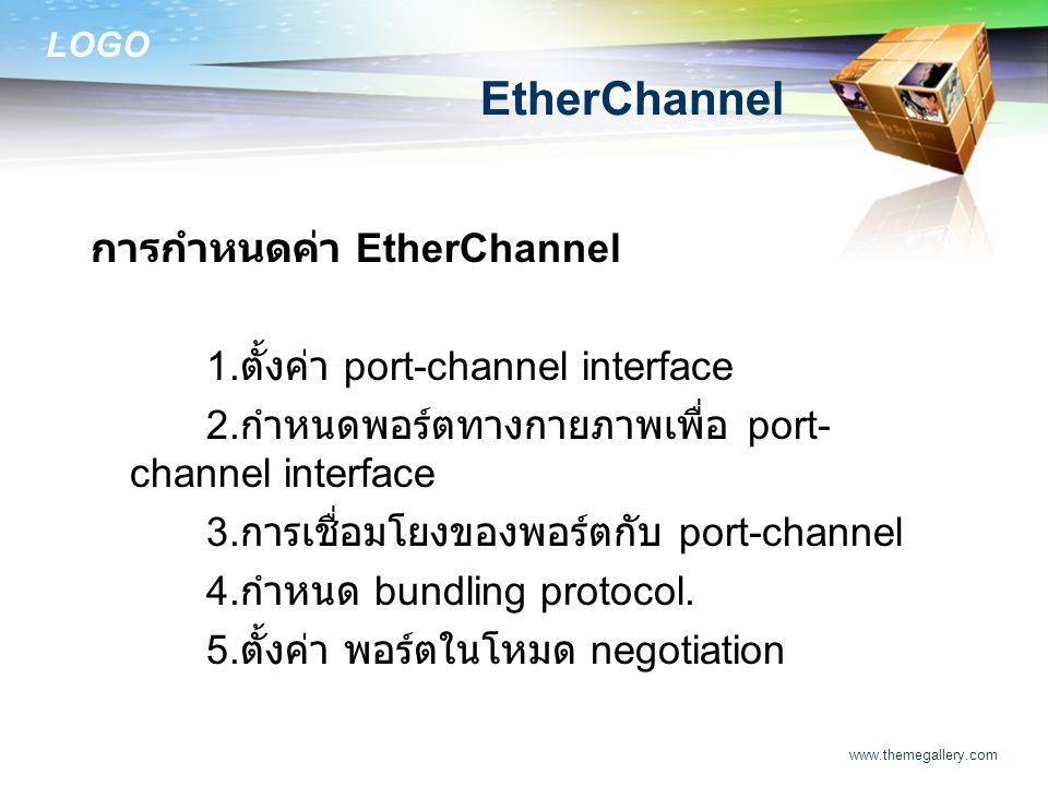 EtherChannel การกำหนดค่า EtherChannel 1.ตั้งค่า port-channel interface