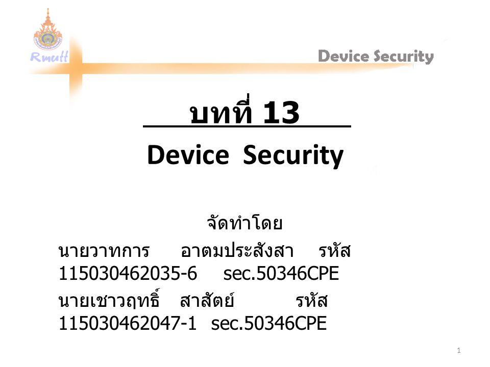 บทที่ 13 Device Security จัดทำโดย