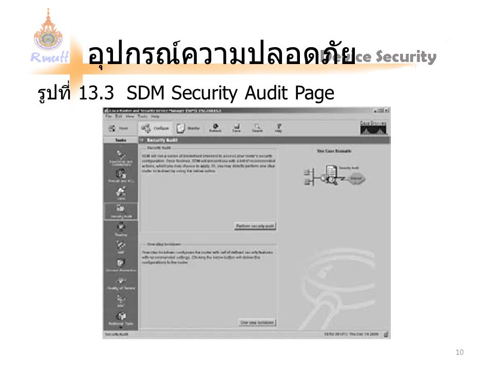 รูปที่ 13.3 SDM Security Audit Page