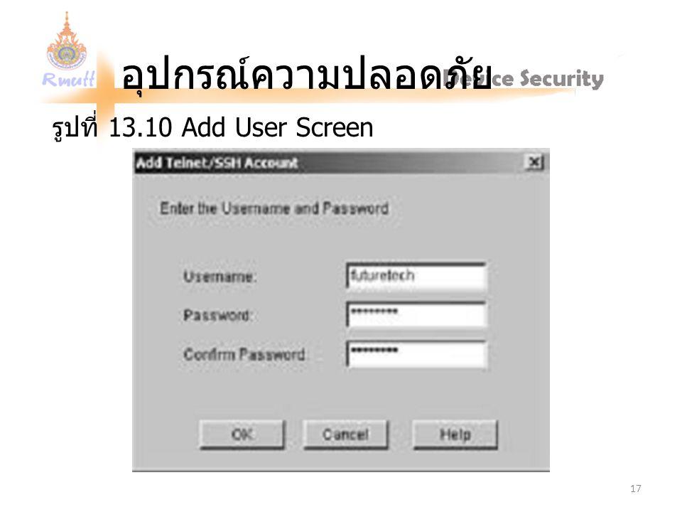 อุปกรณ์ความปลอดภัย รูปที่ 13.10 Add User Screen