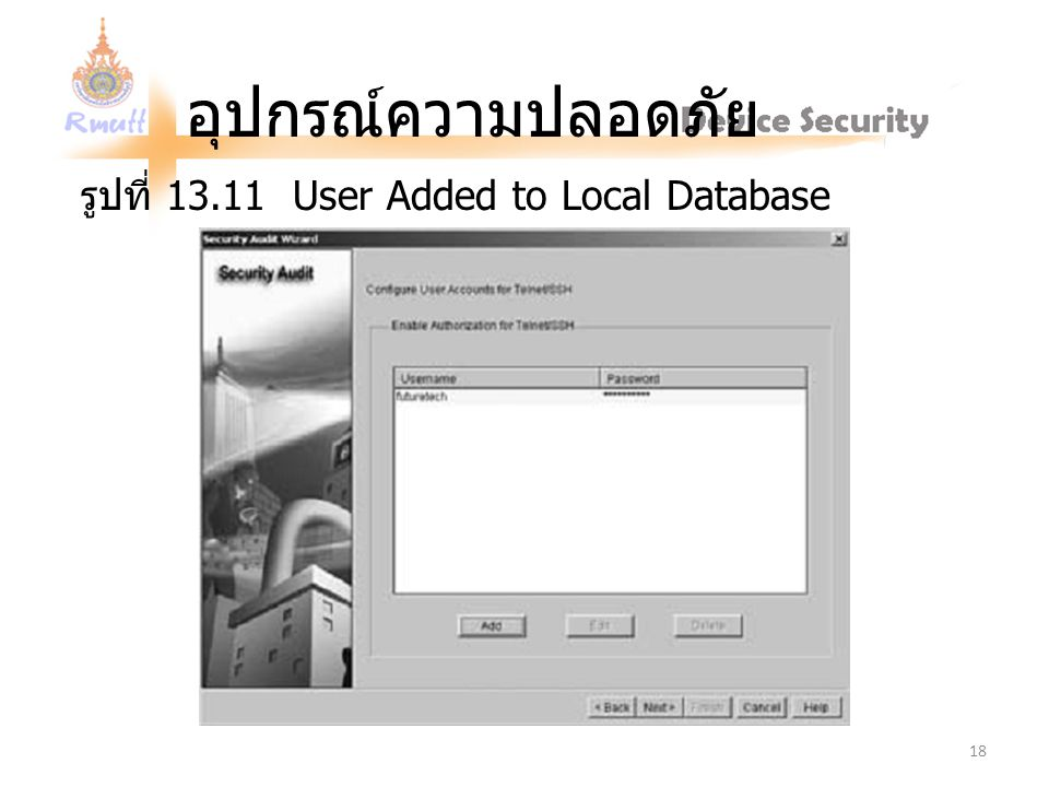 รูปที่ 13.11 User Added to Local Database