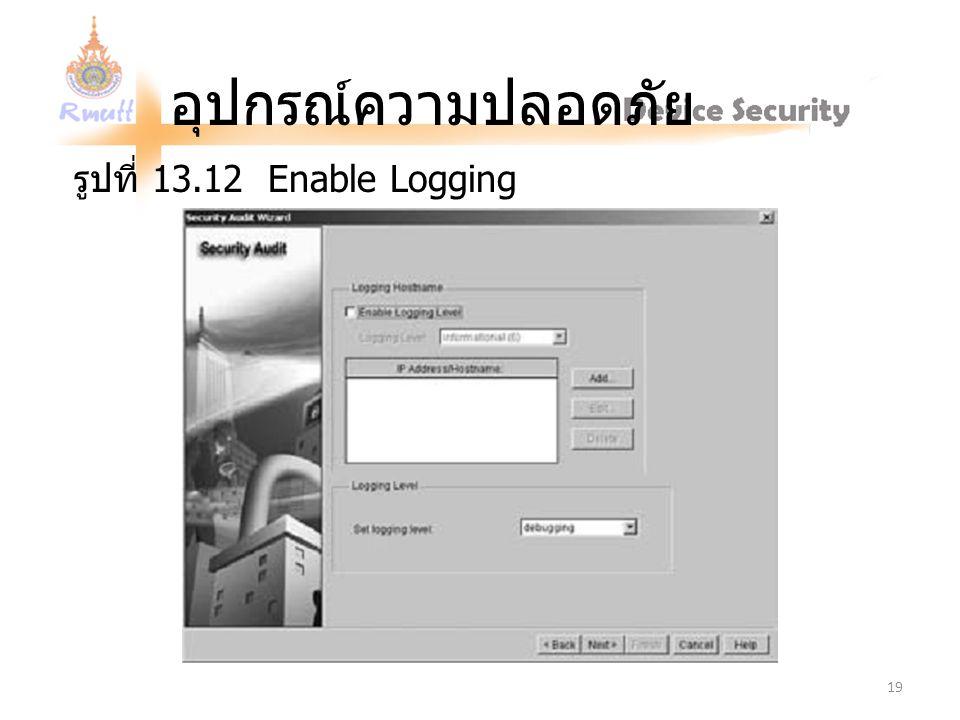 อุปกรณ์ความปลอดภัย รูปที่ 13.12 Enable Logging