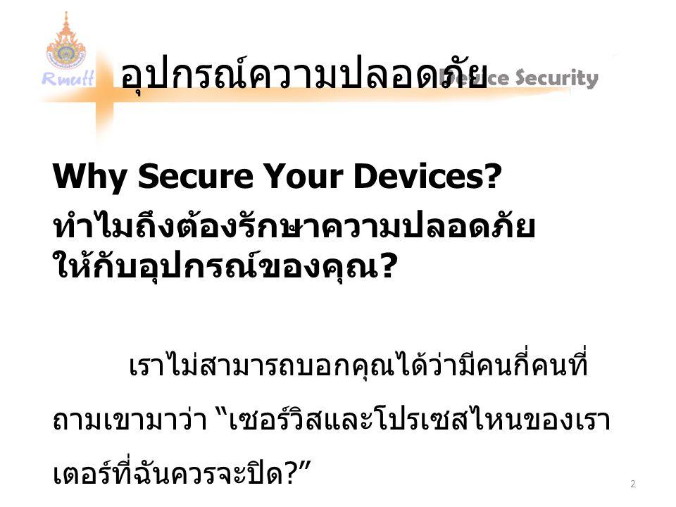 อุปกรณ์ความปลอดภัย Why Secure Your Devices