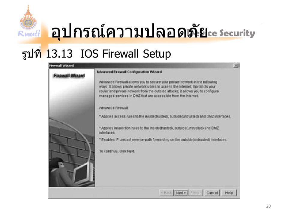 รูปที่ 13.13 IOS Firewall Setup