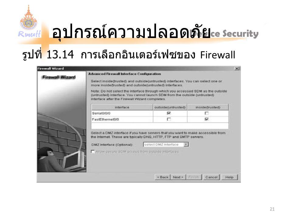 รูปที่ 13.14 การเลือกอินเตอร์เฟซของ Firewall