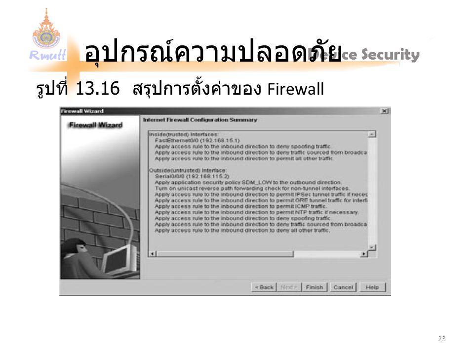 รูปที่ 13.16 สรุปการตั้งค่าของ Firewall