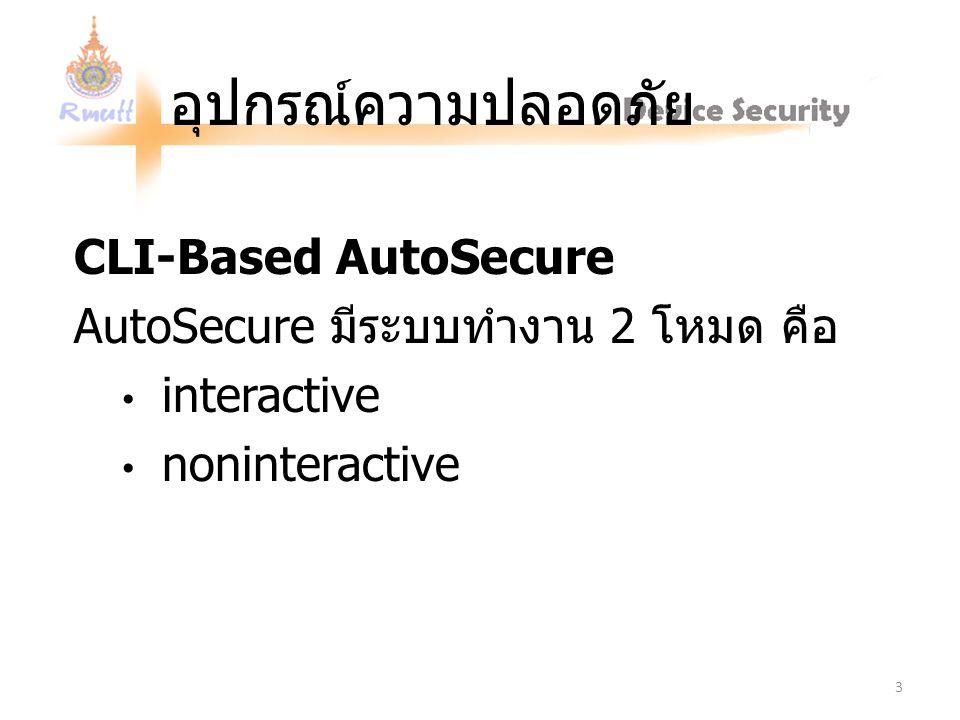 อุปกรณ์ความปลอดภัย CLI-Based AutoSecure